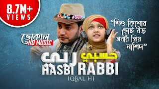 Iqbal Hossain Jibon | Hasbi Rabbi |حسبي ربي|Official Vocal Version | Eng Sub Inc