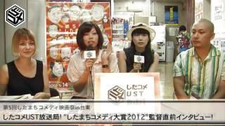 第5回したまちコメディ映画祭in台東 したコメUST放送局 「したまちコメ...