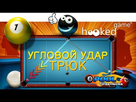8 Ball Pool. Трюк #1. Угловой удар.
