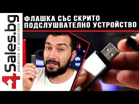Флашка с подслушвателно устройство SC20 7