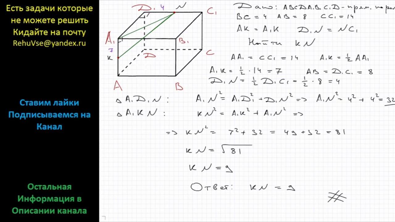 Решение задачи в прямом параллелепипеде решения задач по физике уровня с
