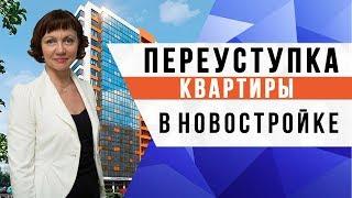 видео Покупка квартиры по ДДУ в ипотеку