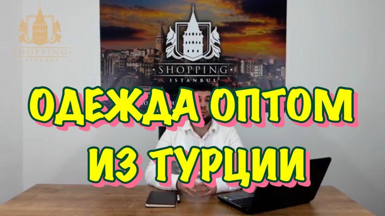Одежда из Турции оптом - прямой поставщик - YouTube