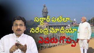నరేంద్ర మోడీ నే గొప్పా ? Modi Or Vallabhbhai Patel Who Is Great ? 💪#Article370