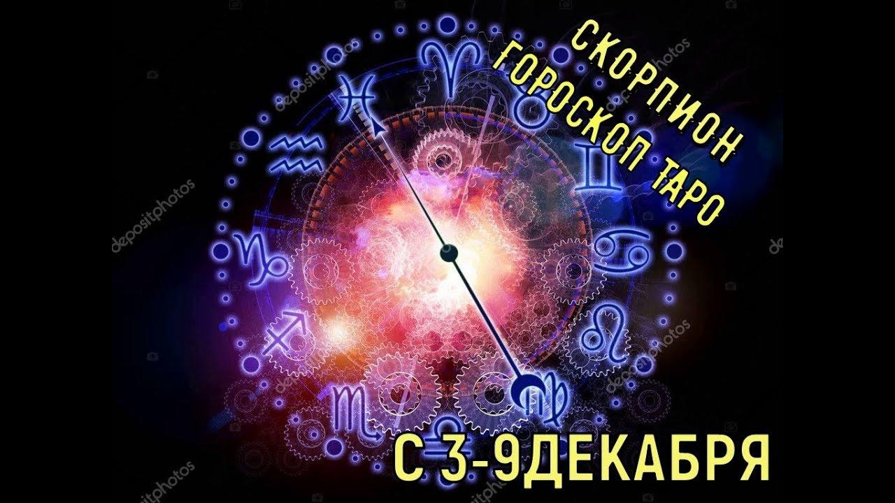 гороскоп таро скорпион на неделю с 3 по 9 декабря