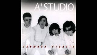04 A'Studio – Грешная страсть (аудио)