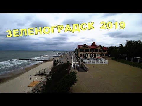 КАЛИНИНГРАДСКАЯ ОБЛАСТЬ - ЗЕЛЕНОГРАДСК 2019