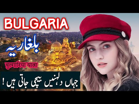 Travel To Bulgaria | bulgaria History Documentary in Urdu And Hindi | Spider Tv | بلغاریہ کی سیر