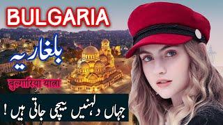 Travel To Bulgaria | bulgaria History Documentary in Urdu And Hindi | Spider Tv | بلغاریہ کی سیر