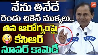 CM KCR Hillarious Jokes About His Food Diet | KCR Funny Answers | KCR Press Meet | YOYO TV Channel