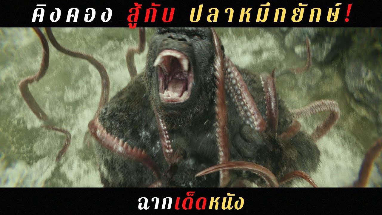 [ฉากเด็ดหนัง] คอง มหาภัยเกาะกระโหลก   Kong Skull Island (4K)
