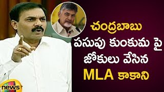 Govardhan Reddy Funny Comments On Chandrababu Naidu Pasupu Kumkuma Scheme | AP Assembly Session 2019