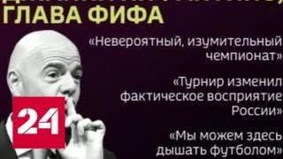 Факты. Эфир от 13 июля 2018 года (20:00) - Россия 24