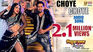 Choye Choye | NIRAHUA CHALAL LONDON | Dinesh Lal Yadav, Aamrapali Dubey | HIT AUDIO SONG 2019