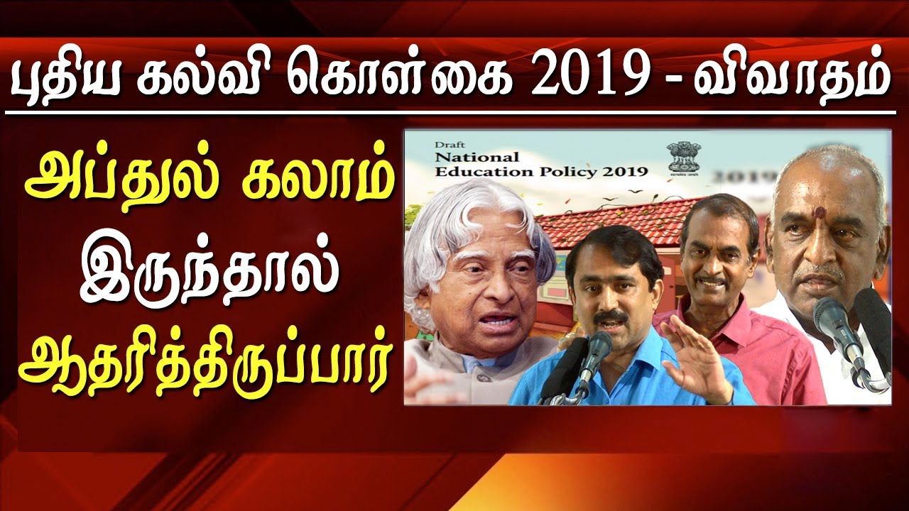 news education policy 1019 good aspects by apj abdul kalam advisor v pon raj in tamil news