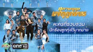 สกู๊ป-นักร้องลูกทุ่งทั่วฟ้าเมืองไทย-มารวมตัวกันในละคร-quot-สุภาพบุรุษมงกุฎเพชร-quot