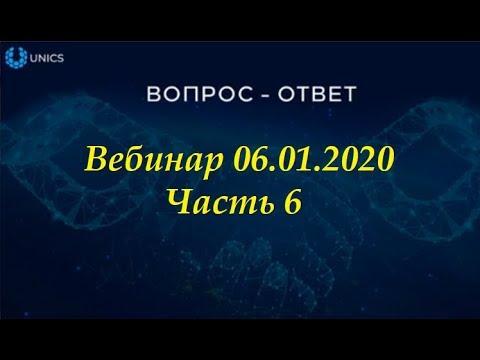 UNICS Новости Вебинар 6 января 2020 года Часть 6 Ответы на вопросы