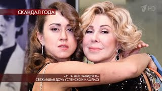 Любовь Успенская назвала сумму гонорара дочери за участие в «Пусть говорят»