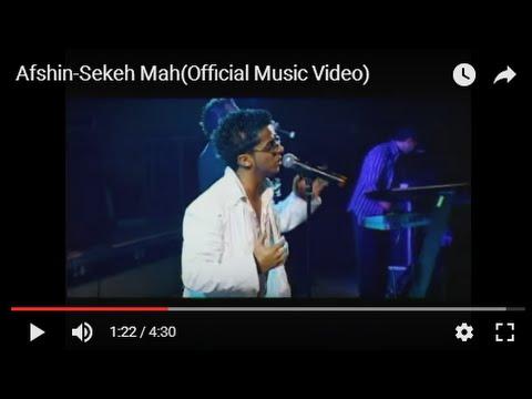 Afshin-Sekeh Mah(Official Music Video)