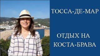 видео Отдых в Испании Коста Брава
