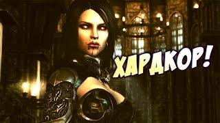 Эта вампирша высосала всю мою кровь! #11 The Elder Scrolls V: Skyrim Special Edition
