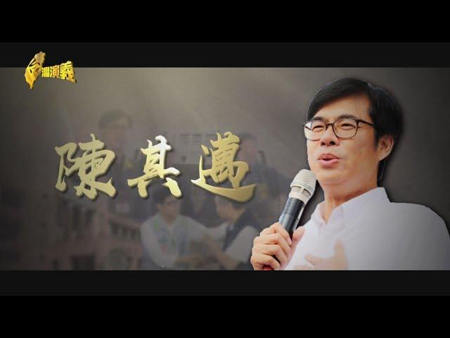【台灣演義】高雄子弟陳其邁成長故事 2020.06.21 | Taiwan History