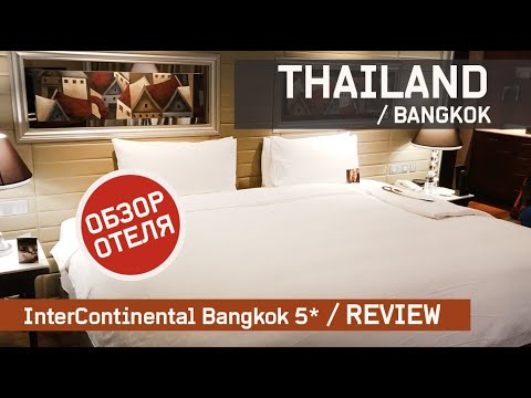 hotel-intercontinental-bangkok-5*-Обзор-отеля-Интерконтиненталь-Бангкок-(Таиланд)-/-hotel-review