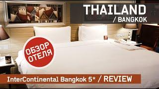 Hotel Intercontinental Bangkok 5 Обзор отеля Интерконтиненталь Бангкок Таиланд Hotel Review
