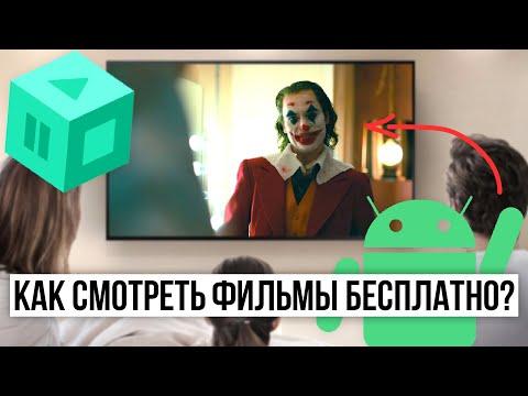 КАК СМОТРЕТЬ БЕСПЛАТНО ФИЛЬМЫ на Android TV 2021? (Андроид ТВ Sony, Xiaomi Mi TV)