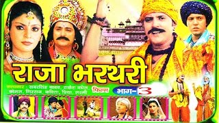 Raja Bharatri part 3 || राजा भरतरी भाग 3 || कविता चौधरी || rathor cassette new