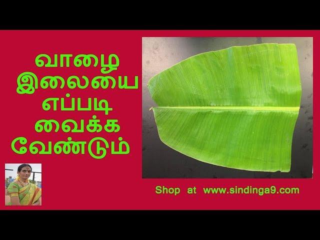 வாழை இலையை பயன்படுத்தும் சரியான முறை  The correct method of using banana leaf