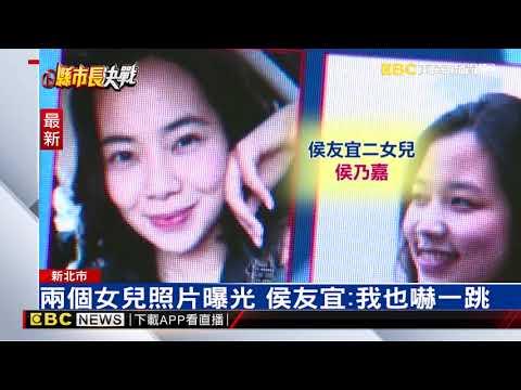 兩個女兒照片曝光 侯友宜:我也嚇一跳