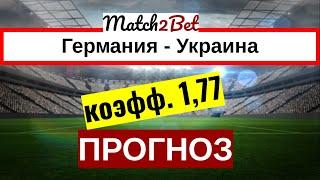 Германия Украина Лига Наций Лига А Прогнозы На Футбол Сегодня