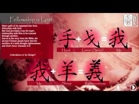 THE GENESIS CODE HIDDEN WITHIN THE ANCIENT CHINESE LANGUAGE by Pro Truth