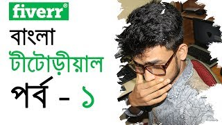 Fiverr basic - Bangla tutorial | Part 1
