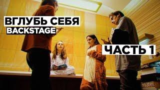 ВГЛУБЬ СЕБЯ (Backstage #1)  Как мы снимали фильм Лизе Василенко?
