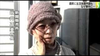 (埼玉)無理心中か、逮捕の娘が市役所に「貯金が数千円しかない」 2015...