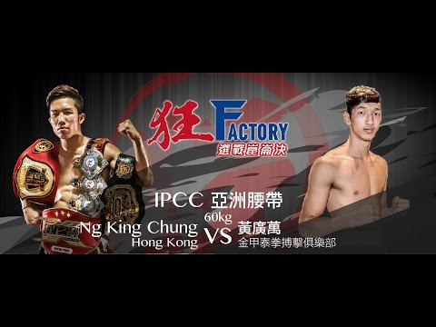 (RING STAR)2008-09香港泰拳冠軍爭奪戰 複賽 吳景聰VS杜恆霖 | Doovi