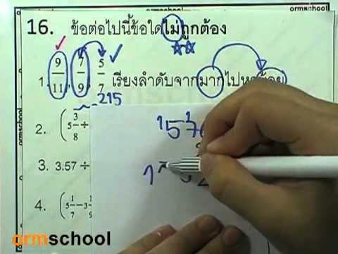 ข้อสอบเข้าม.1 : คณิตศาสตร์ ชุด01 ตอน16