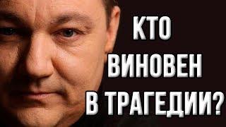 Кто виновен в гибели депутата Тымчука? Пашинский, Береза ...
