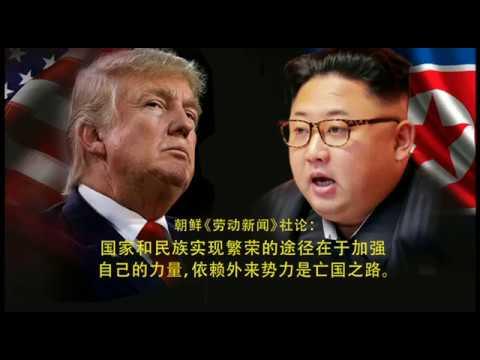 时事大家谈:中朝修好金正恩有恃无恐,美朝峰会还有戏吗?