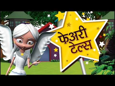 3D Fairy Tales Collection in Hindi | 3D Fairy Tales for Kids | Hindi Pari Ki Kahaniya in 3D