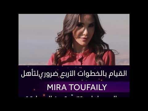 ميرا طفيلي ممثلة لبنان في مسابقة ملكة جمال العالم 2018  - نشر قبل 3 ساعة