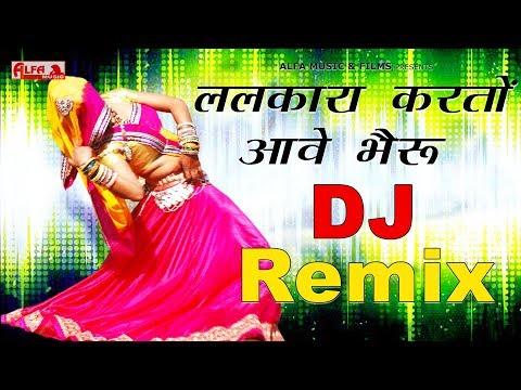 DJ REMIX HARD BASS - Lalkara Karto Aawe Bheru - Full Audio Song | Alfa Music & Films