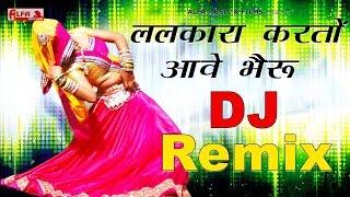 DJ REMIX HARD BASS Lalkara Karto Aawe Bheru Full Audio Song | Alfa Music & Films