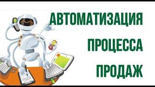 Автоматизация процесса продаж. Бизнес с нуля | Евгений Гришечкин