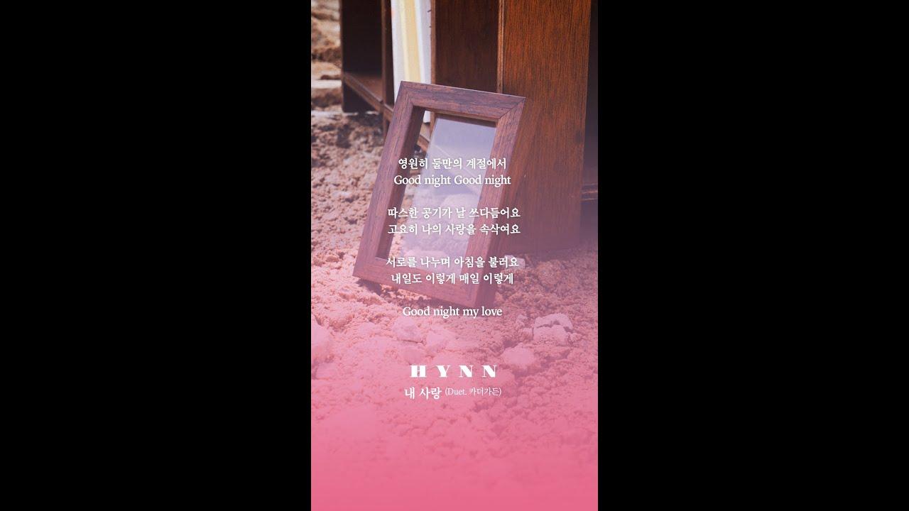 DOWNLOAD [Official Audio] HYNN(박혜원) – 내 사랑 (Duet. 카더가든) (YOUTUBE 선공개) Mp3 song