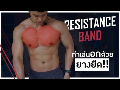 ท่าสร้างกล้ามอกทุกมัดด้วยยางยืด Resistance Band โดนเต็มๆ   WORKOUT FROM HOME