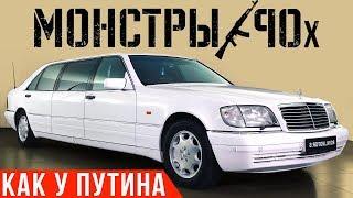 Самый дорогой лимузин 90х - королевский шестисотый | Мерседес S600 Pullman W140 #Монстры90х №4