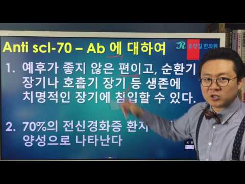 Anti scl-70 Antibody에 대하여 : 전신경화증(systemic sclerosis)